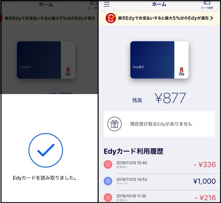 楽天edyカードアプリ画面