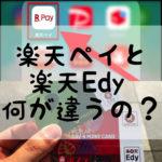 楽天ペイと楽天edy