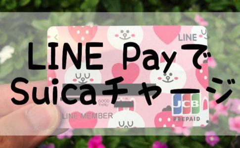 LINE PayでSuicaチャージ