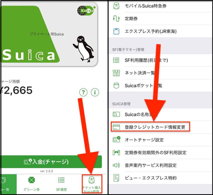 SuicaアプリからLINE Payカード登録