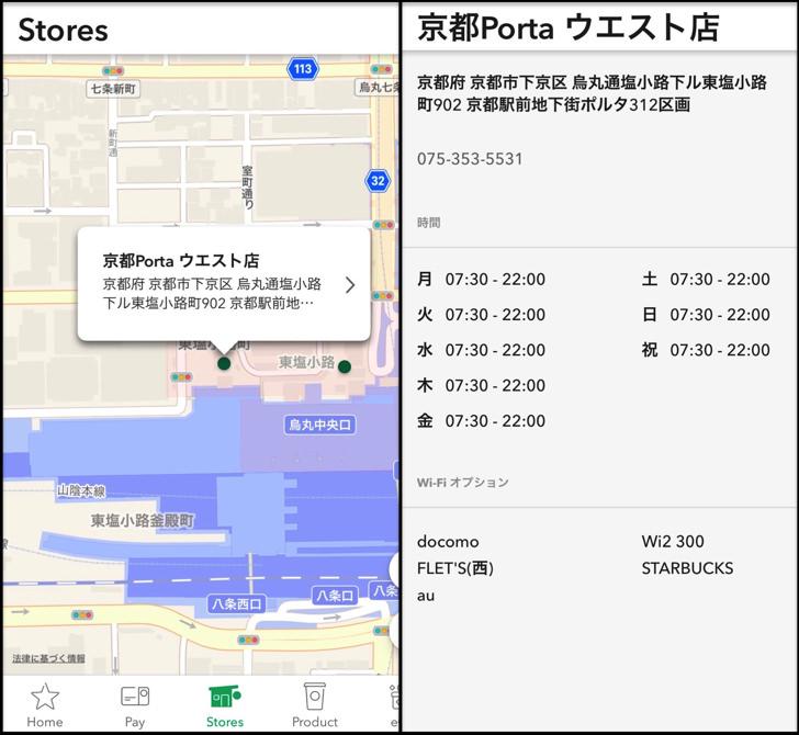 アプリでスタバの京都店検索
