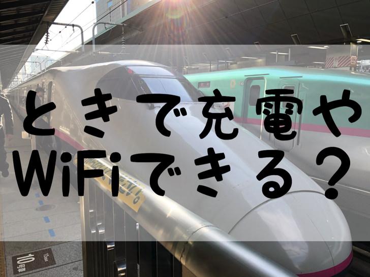ときで充電WiFiできる