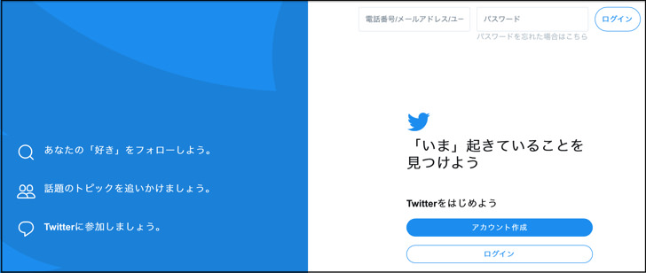 Twitterにログイン画面