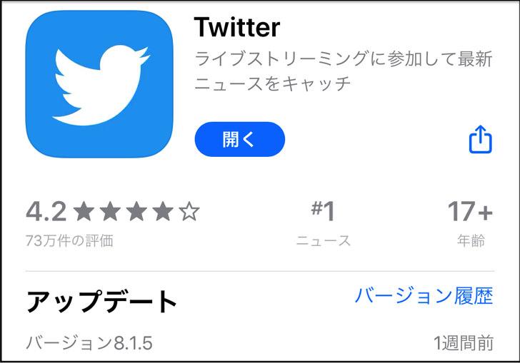 Twitterアプリを開く