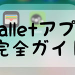 walletアプリ完全ガイド
