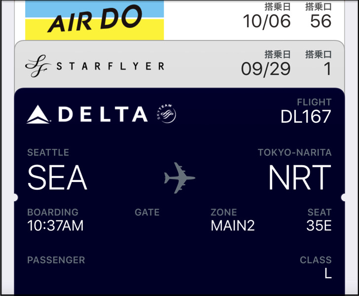 walletアプリ内の航空券