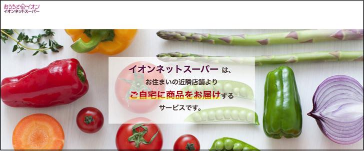 イオンネットスーパー