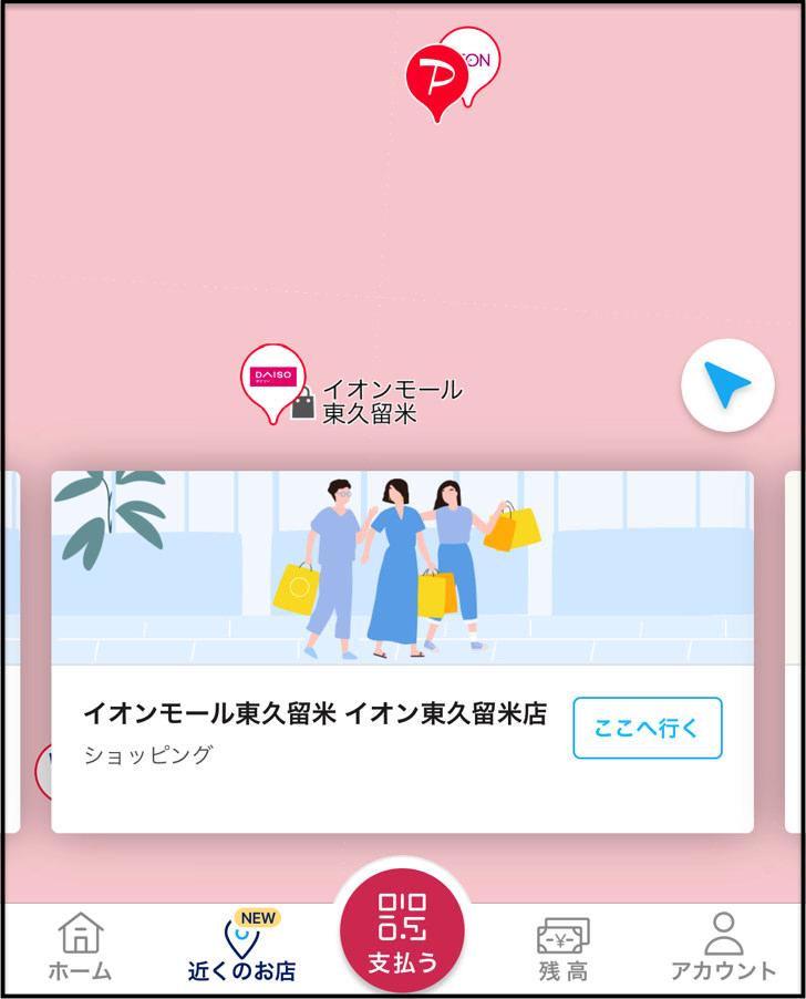 PayPay検索でイオンモール東久留米