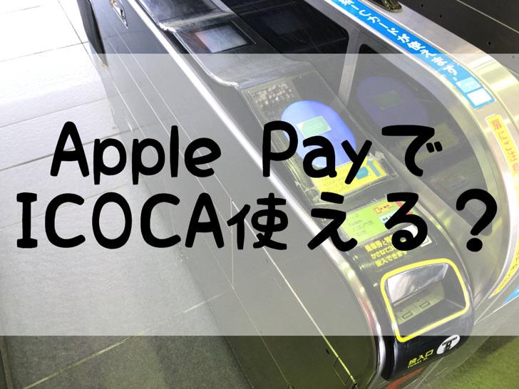 アップルペイでICOCA使える?