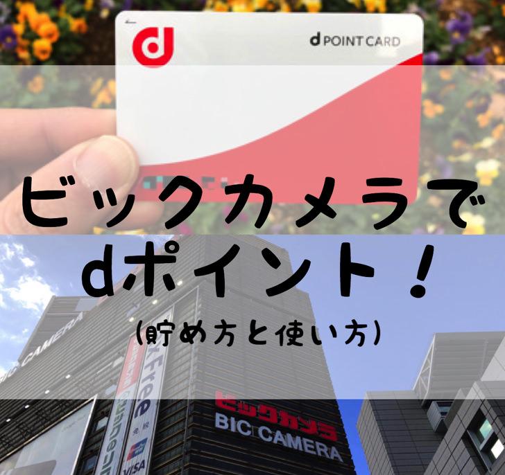 オンライン ビッグ カメラ ヨドバシカメラPS5(プレステ5)予約方法!店頭・オンライン受付日時、抽選販売の有無についても!