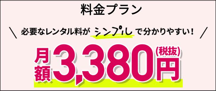 クラウドWiFi月額3380円