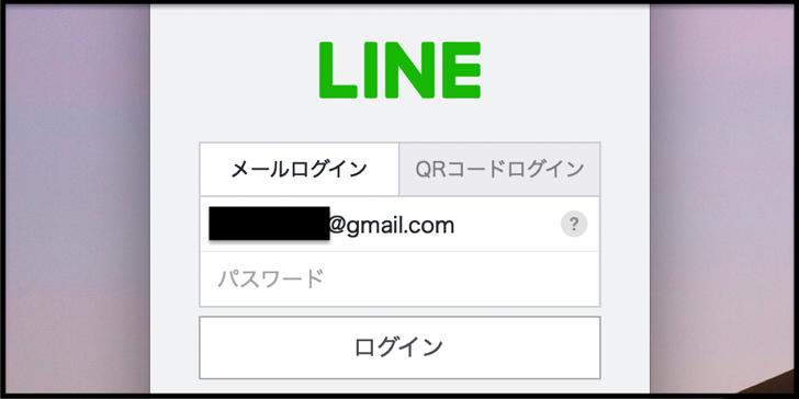 pcでラインにログイン