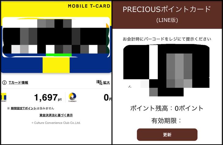 tカード、preciousカード