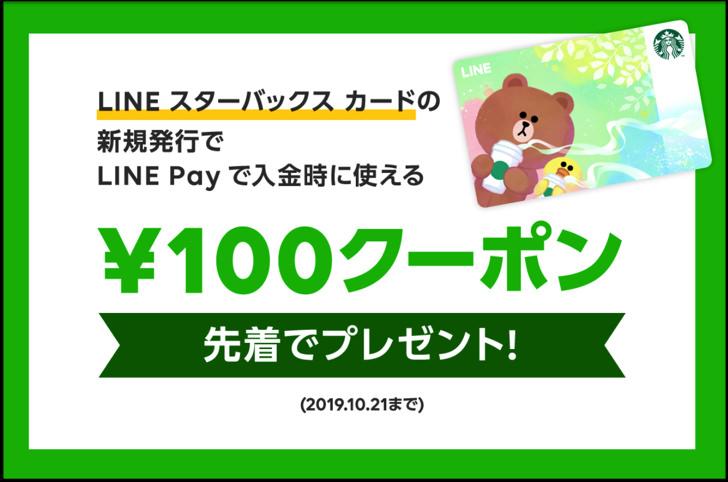 100円クーポンLINE Payでスタバカード