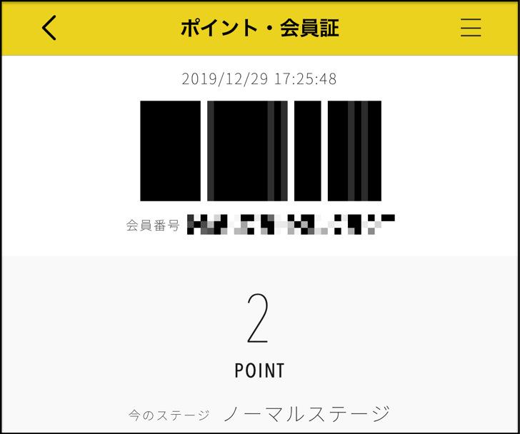マツキヨポイントカード(モバイル)