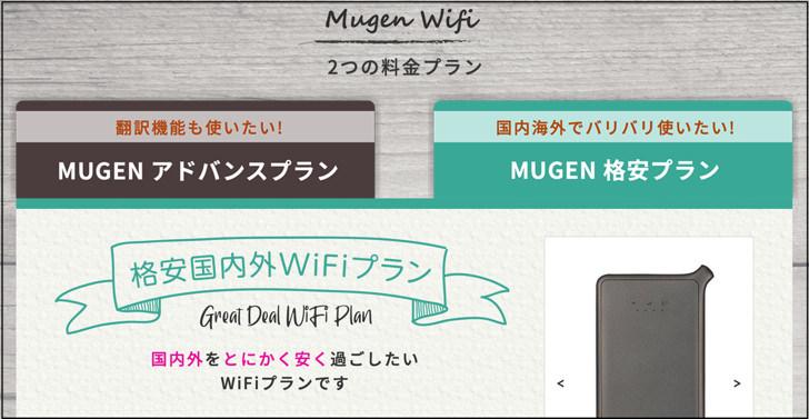 mugenwifi料金プラン