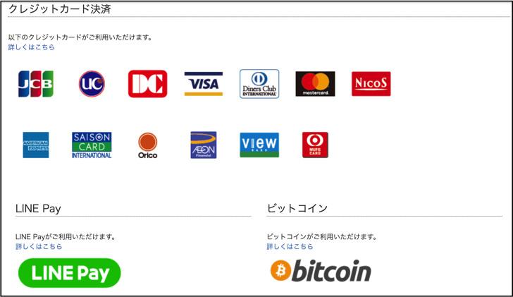 ビックカメラの支払い方法LINE Payやクレジットカード