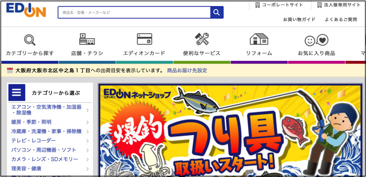 エディオンネットショップトップ画面