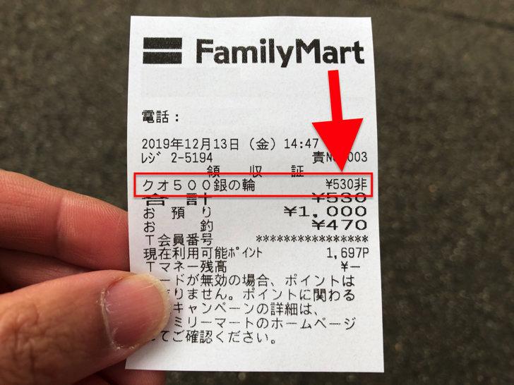 ファミマでクオカード530円のレシート