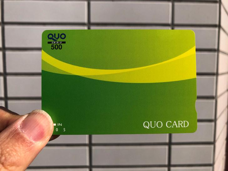 500円分のクオカード