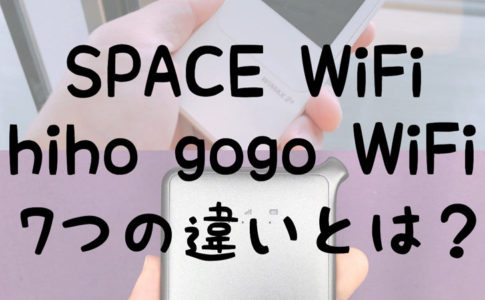 SPACE WiFiとhi-ho GoGo Wi-Fi