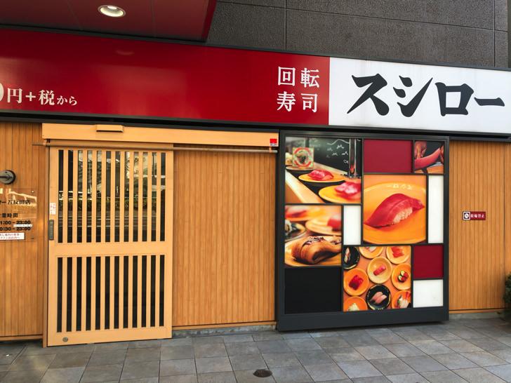 スシロー五反田店