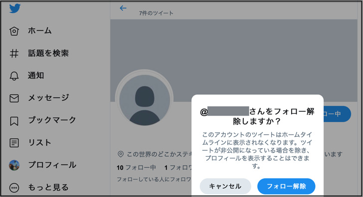 pcTwitterでリムる
