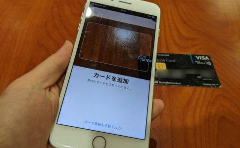 Apple Payにカード取り込みとミライノデビットカード