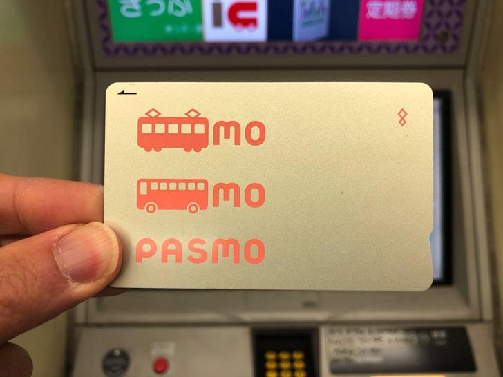 券売機とPASMO無記名
