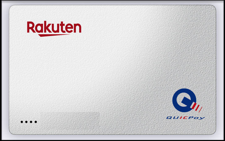 楽天カードでQUICPay