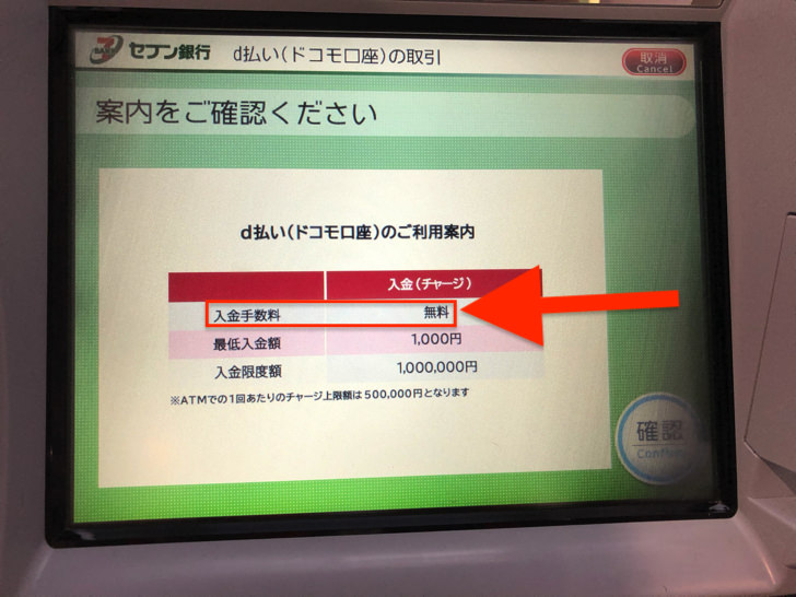 d払いチャージ手数料無料