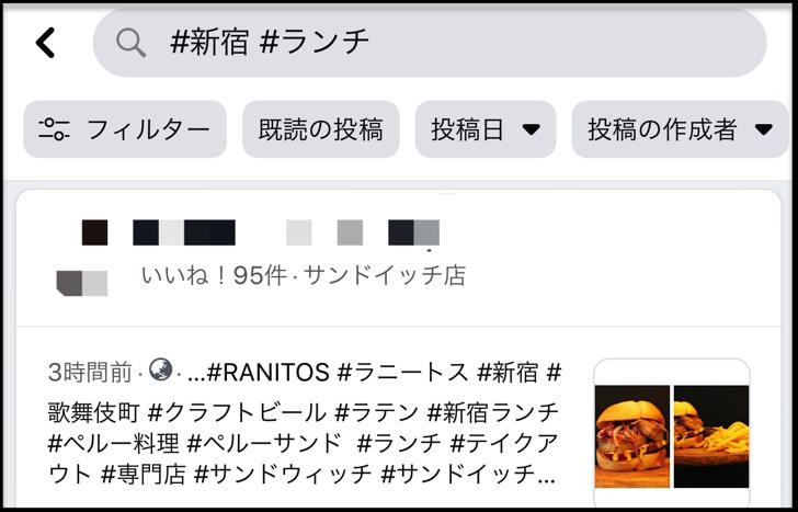Facebookで複数ハッシュタグ検索
