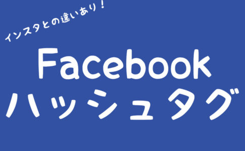 Facebookハッシュタグ