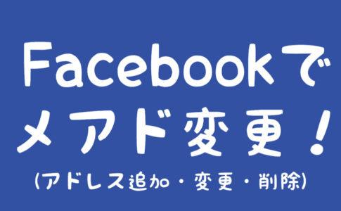 Facebookメアド変更