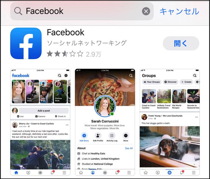 fbアプリ(AppStore)