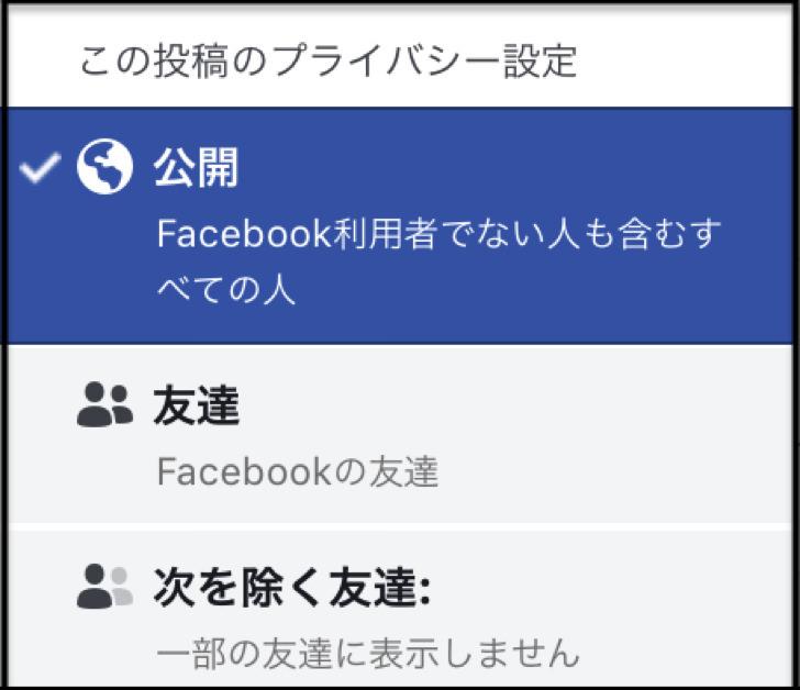公開範囲Facebook