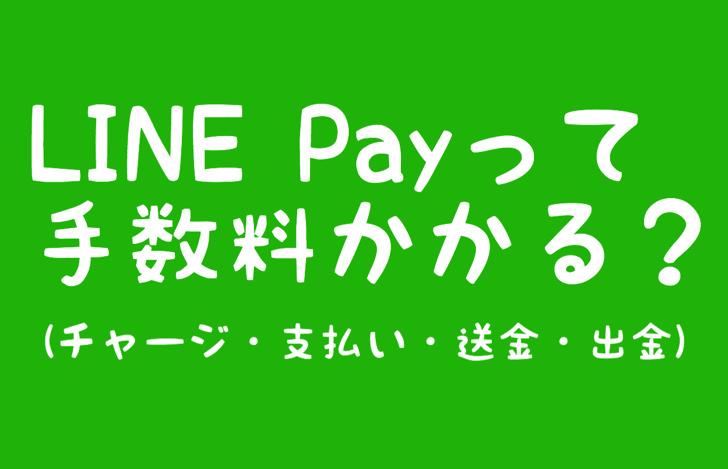 LINE Payって手数料かかる?