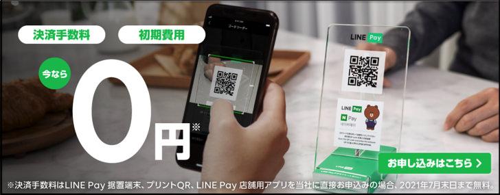 LINE Pay加盟店舗導入