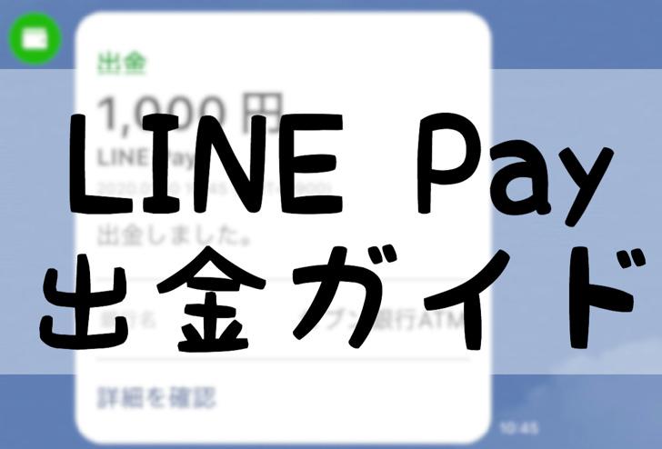 LINE Pay出金ガイド