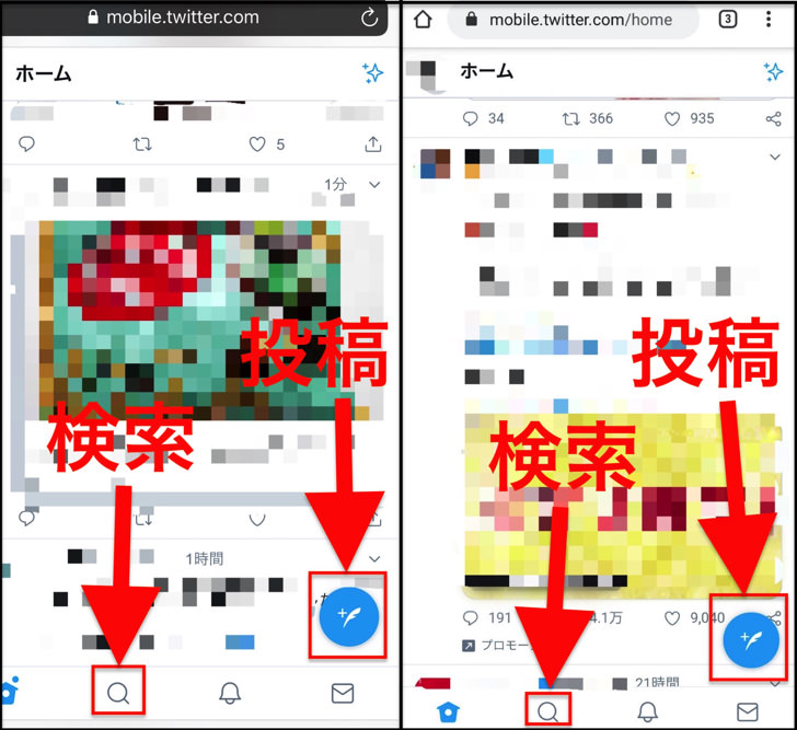 iPhone・Androidで検索・投稿