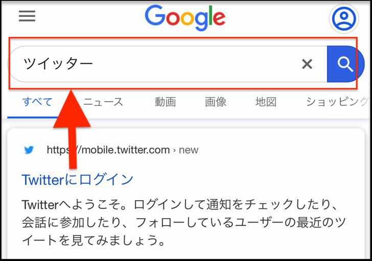 ツイッターと検索
