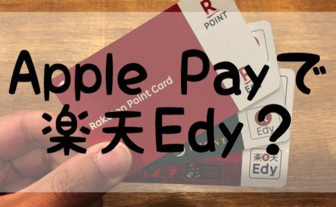 Apple Payで楽天edy