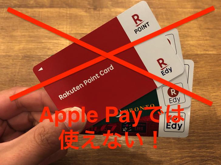 Apple Payでは使えない