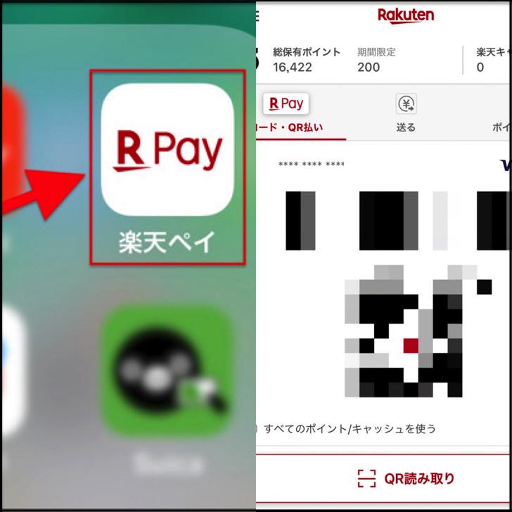 楽天ペイアイコン・アプリトップ画面