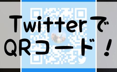 TwitterでQRコード