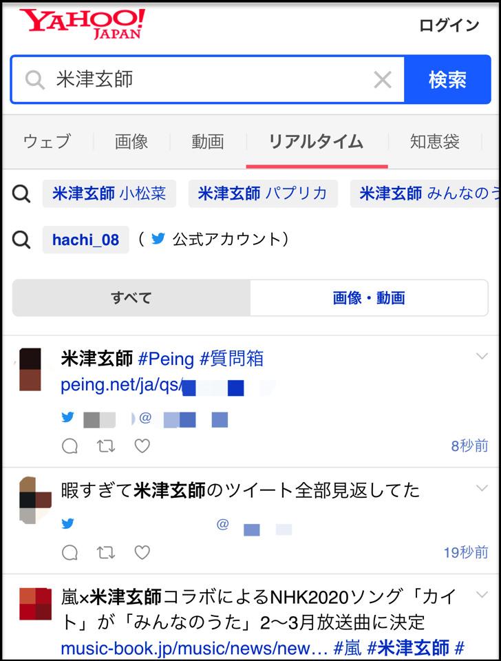 米津玄師でリアルタイム検索