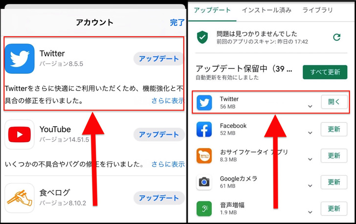 App Store・Google PlayでTwitter