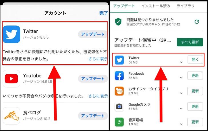 App Store・Google PlayでTwitter