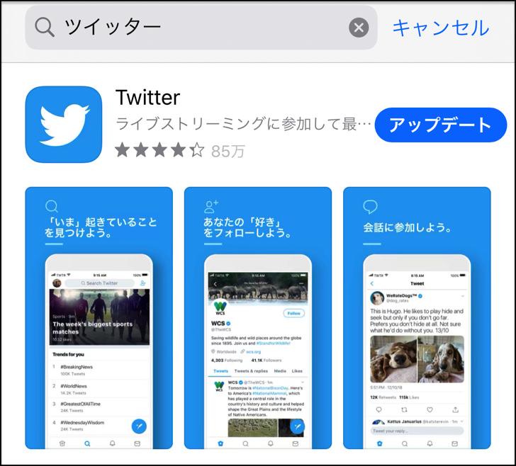 ツイッターアプリApp Store