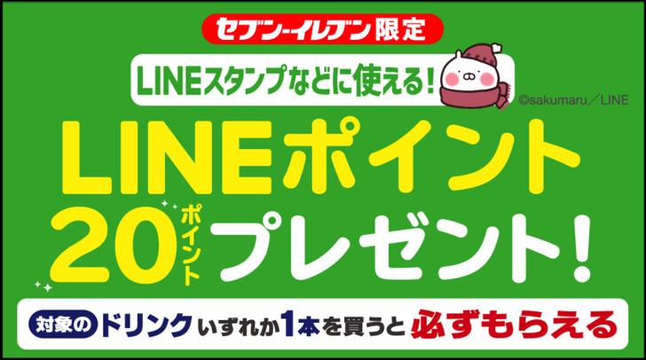 linepoint20ptpresent